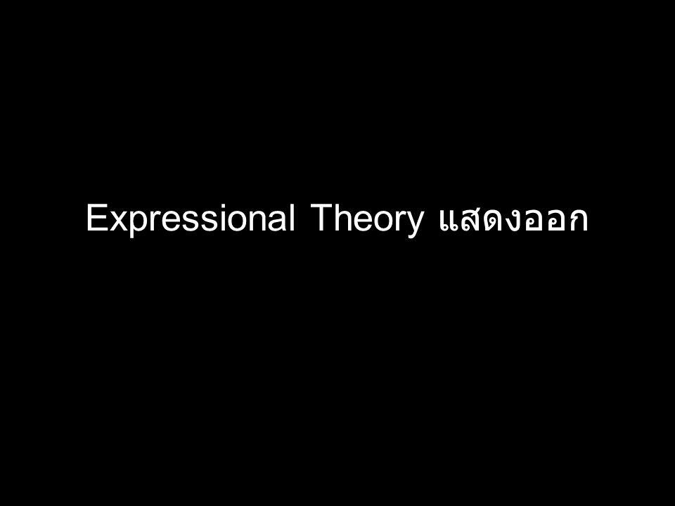 Expressional Theory แสดงออก