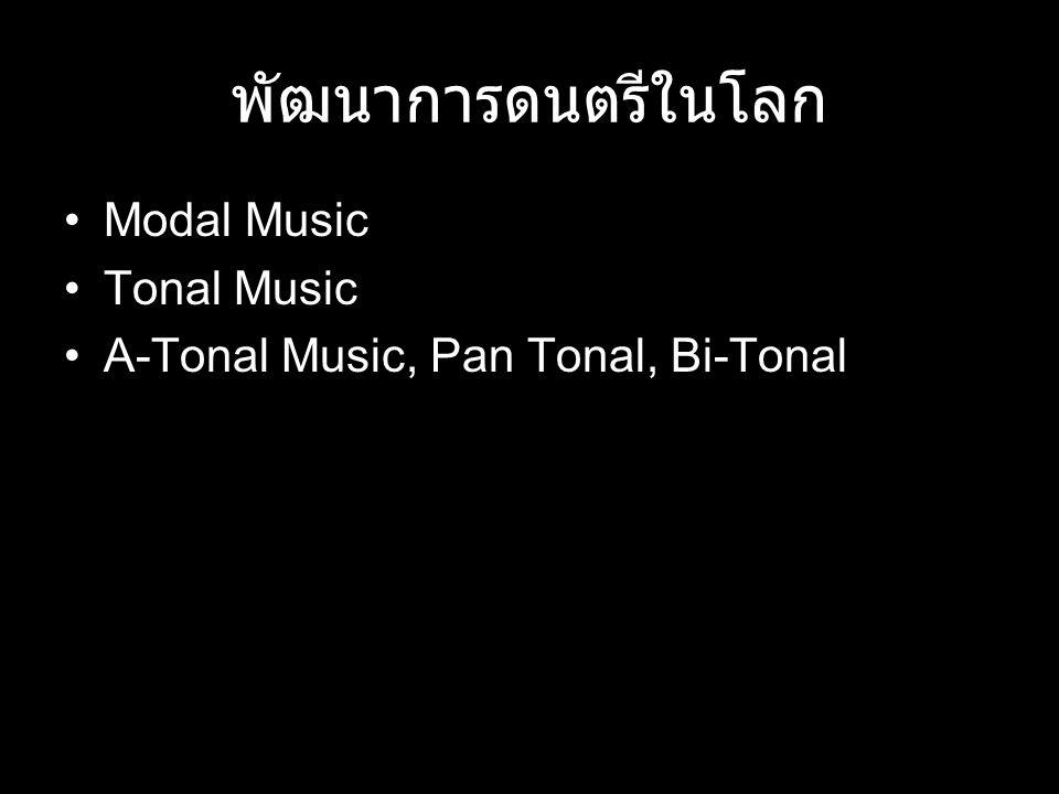 พัฒนาการดนตรีในโลก Modal Music Tonal Music
