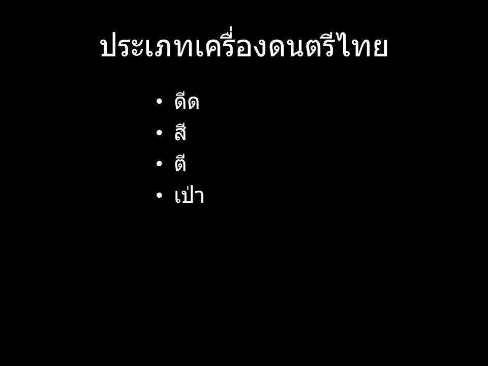 ประเภทเครื่องดนตรีไทย