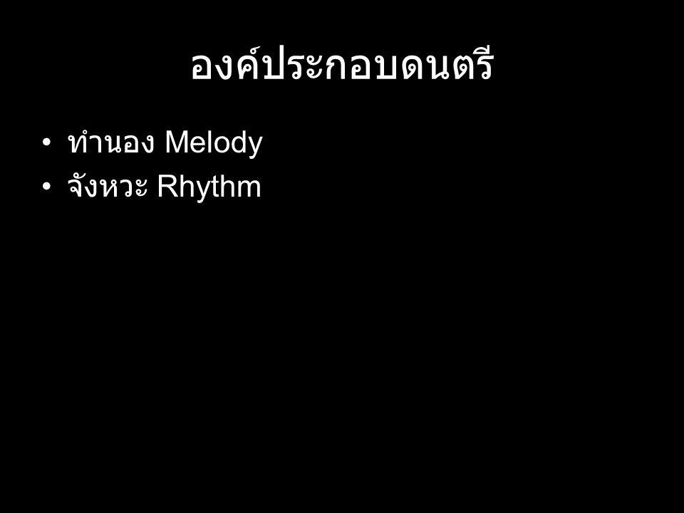 องค์ประกอบดนตรี ทำนอง Melody จังหวะ Rhythm