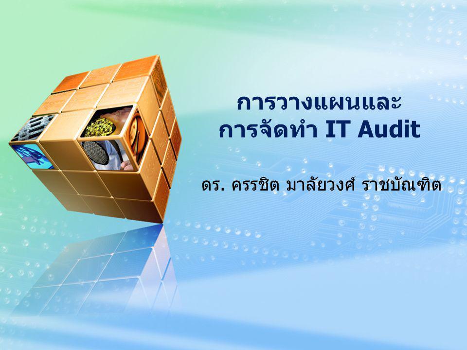 การวางแผนและ การจัดทำ IT Audit
