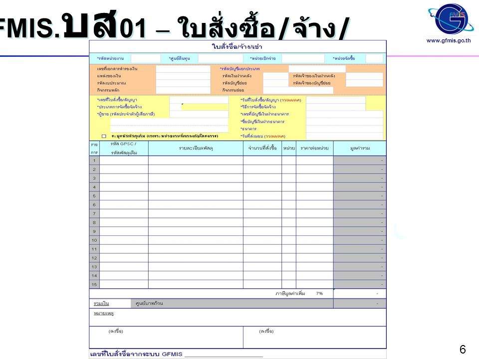 GFMIS.บส01 – ใบสั่งซื้อ/จ้าง/เช่า