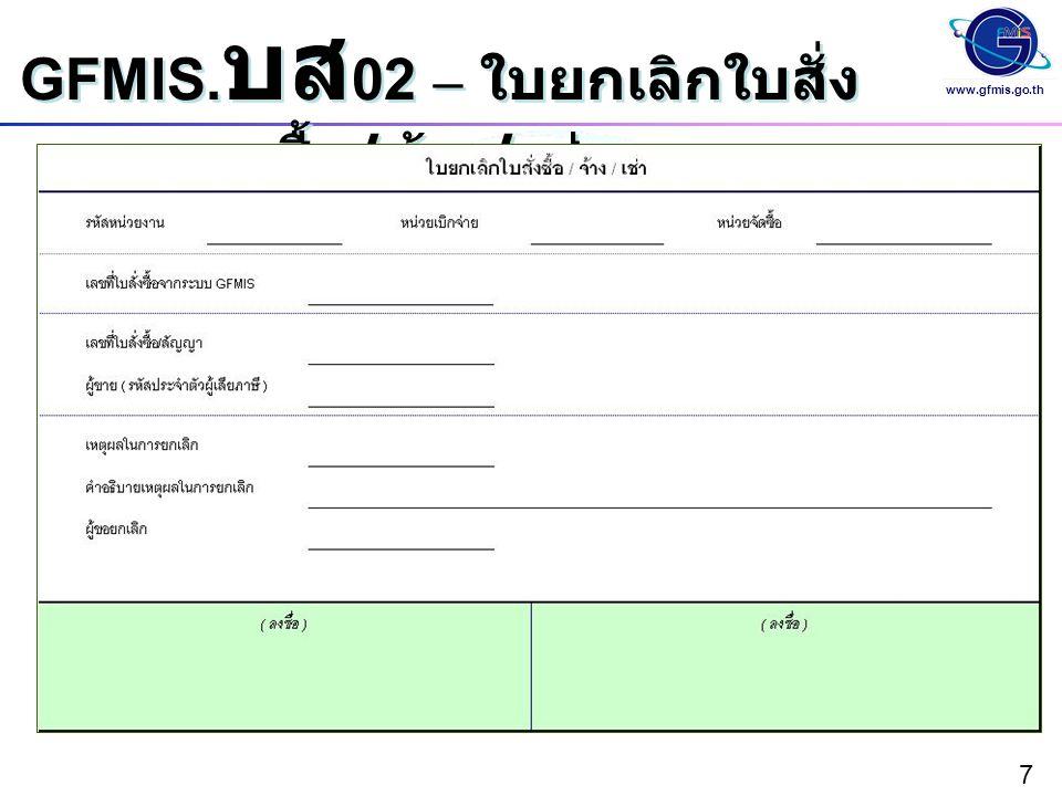 GFMIS.บส02 – ใบยกเลิกใบสั่งซื้อ/จ้าง/เช่า