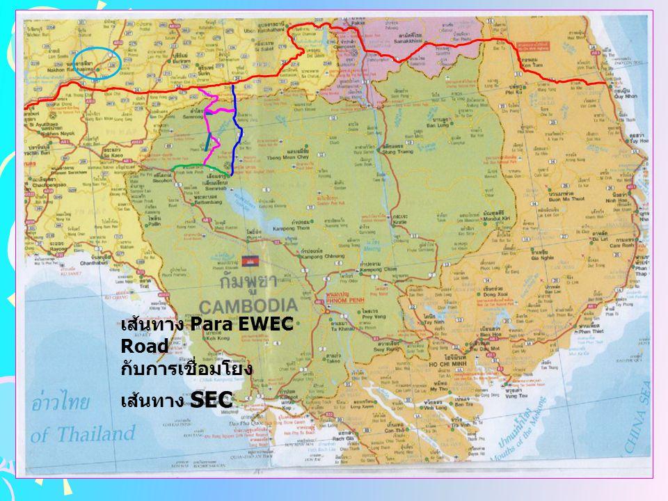 -/ เส้นทาง Para EWEC Road กับการเชื่อมโยงเส้นทาง SEC