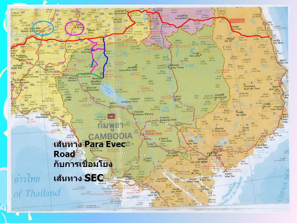 -/ เส้นทาง Para Evec Road กับการเชื่อมโยงเส้นทาง SEC