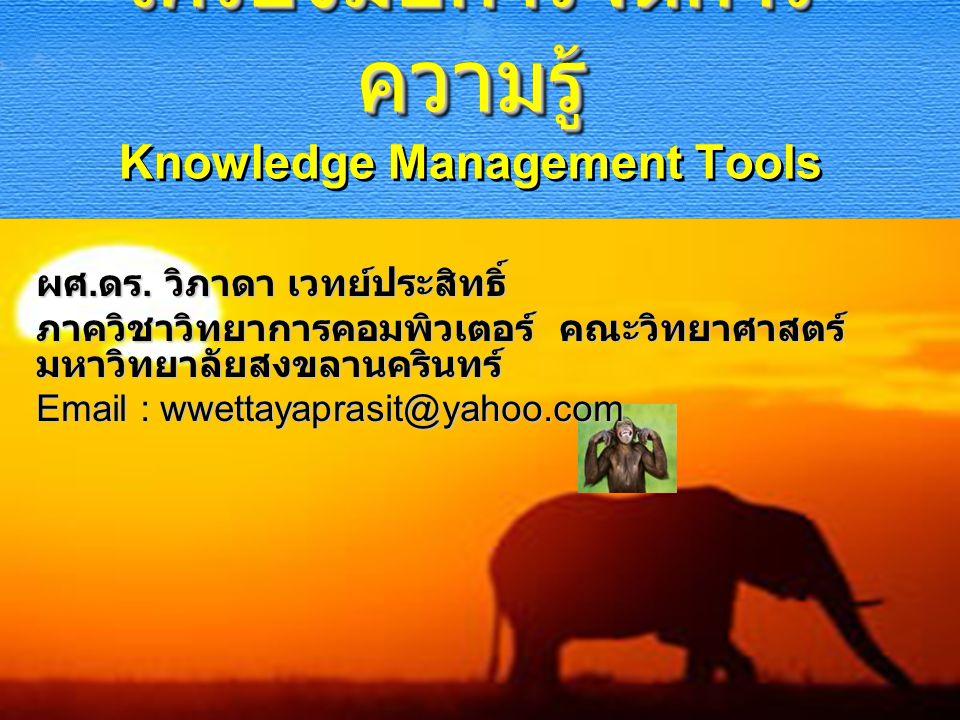 เครื่องมือการจัดการความรู้ Knowledge Management Tools