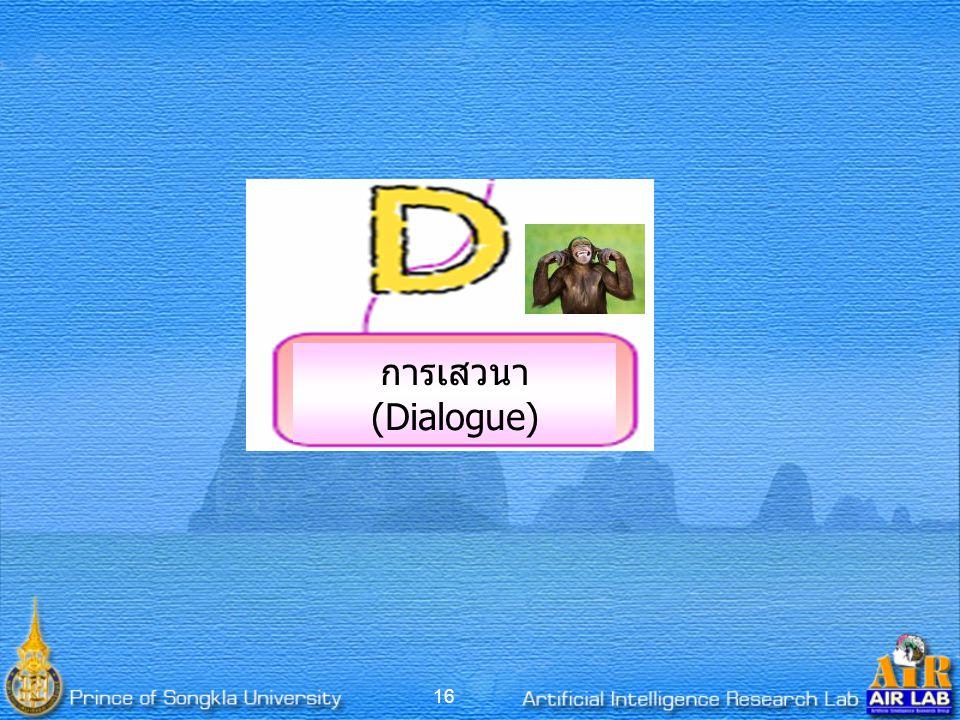 การเสวนา (Dialogue)