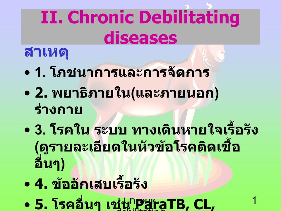 II. Chronic Debilitating diseases