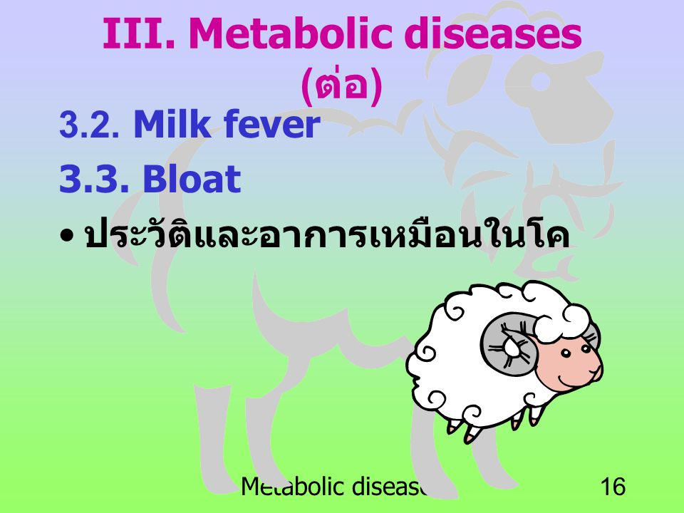 III. Metabolic diseases (ต่อ)