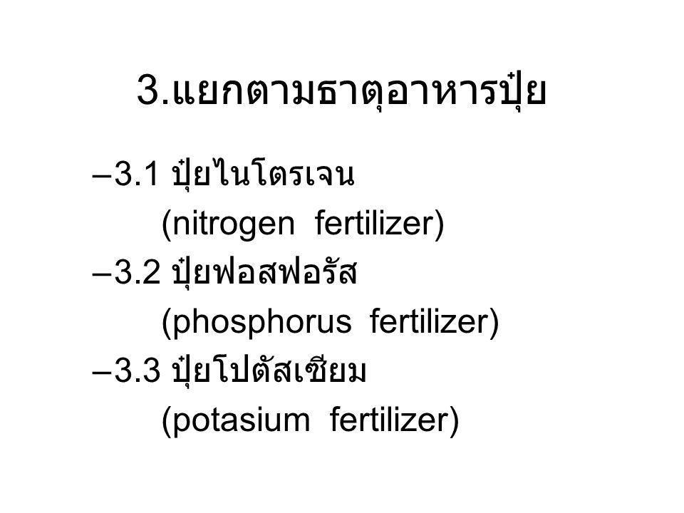 3.แยกตามธาตุอาหารปุ๋ย 3.1 ปุ๋ยไนโตรเจน (nitrogen fertilizer)