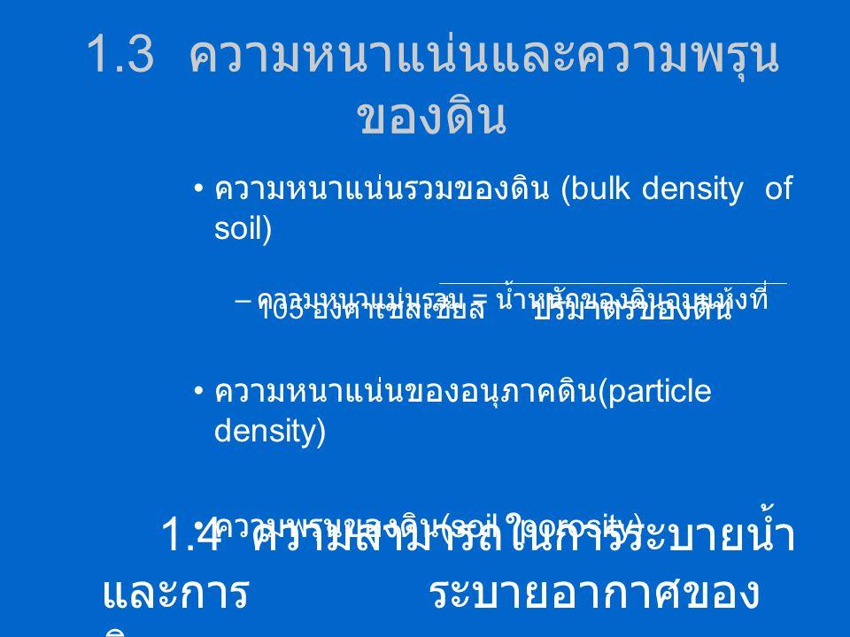 1.3 ความหนาแน่นและความพรุนของดิน
