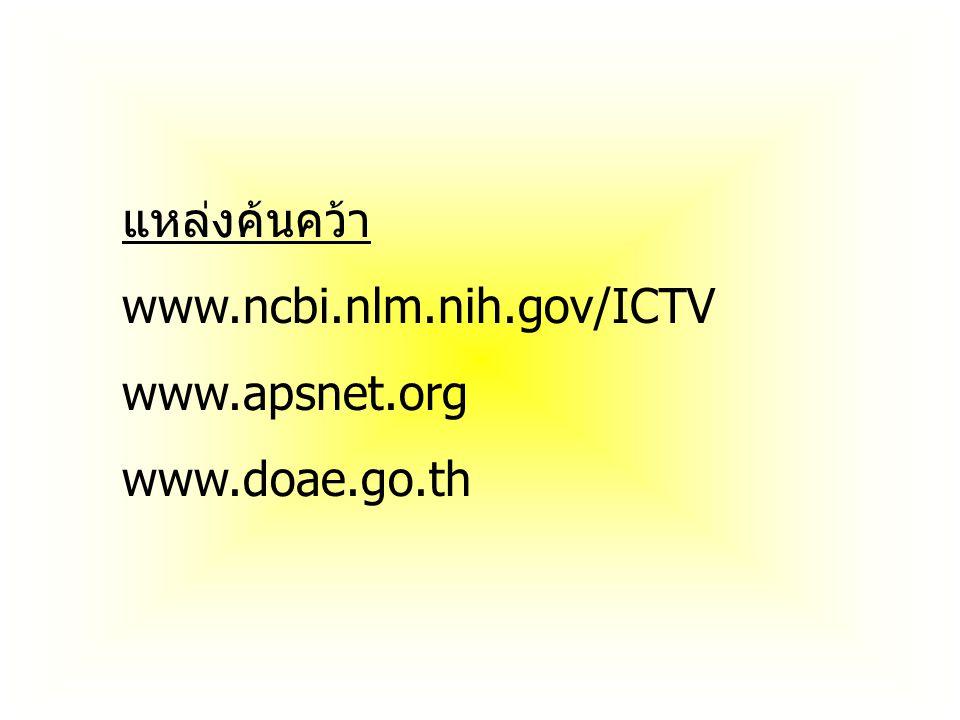 แหล่งค้นคว้า www.ncbi.nlm.nih.gov/ICTV www.apsnet.org www.doae.go.th