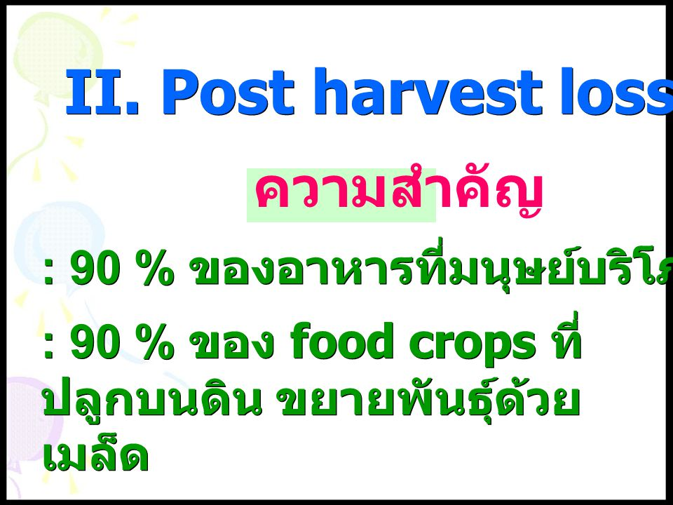 II. Post harvest loss of cereal crop
