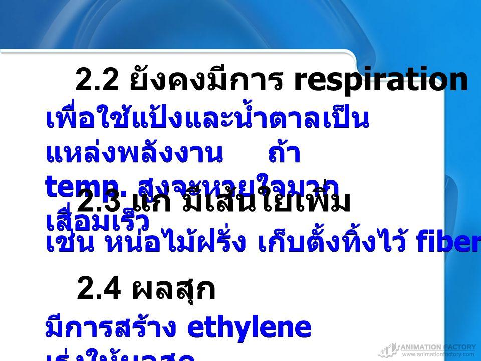 2.2 ยังคงมีการ respiration