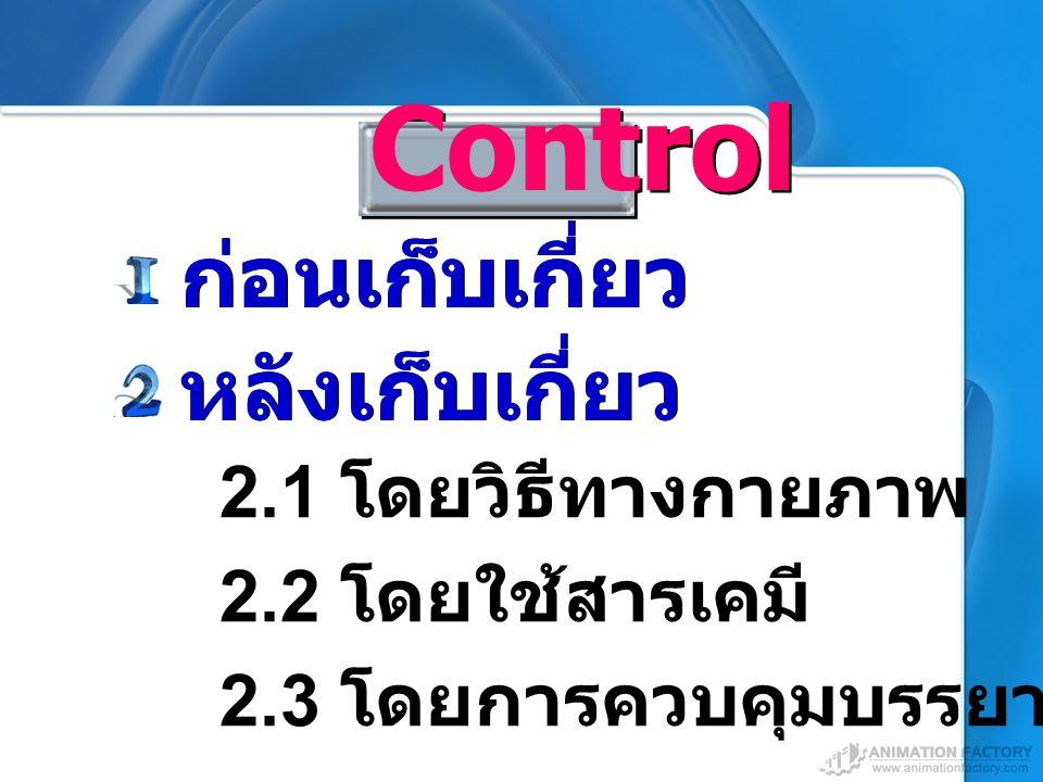Control ก่อนเก็บเกี่ยว หลังเก็บเกี่ยว 2.1 โดยวิธีทางกายภาพ