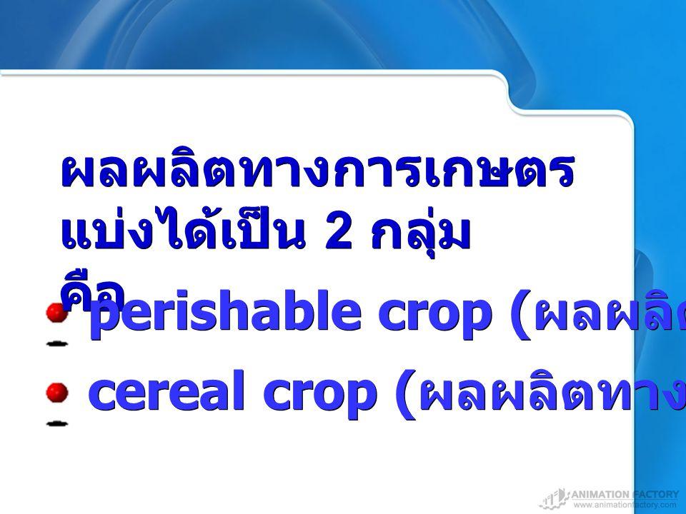 ผลผลิตทางการเกษตรแบ่งได้เป็น 2 กลุ่ม