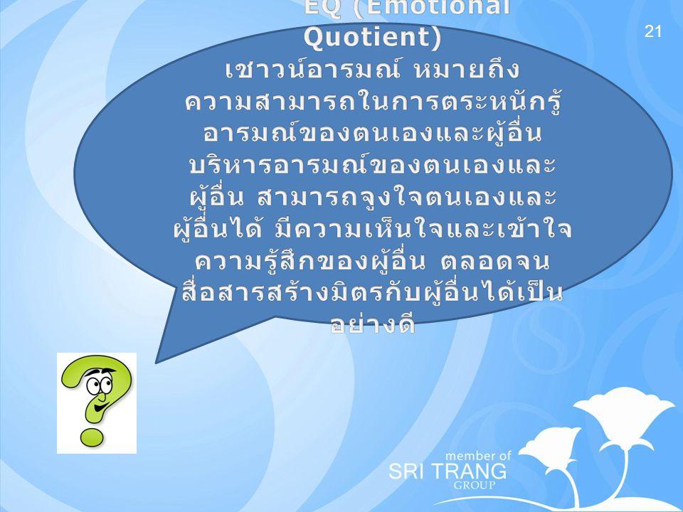 EQ (Emotional Quotient)