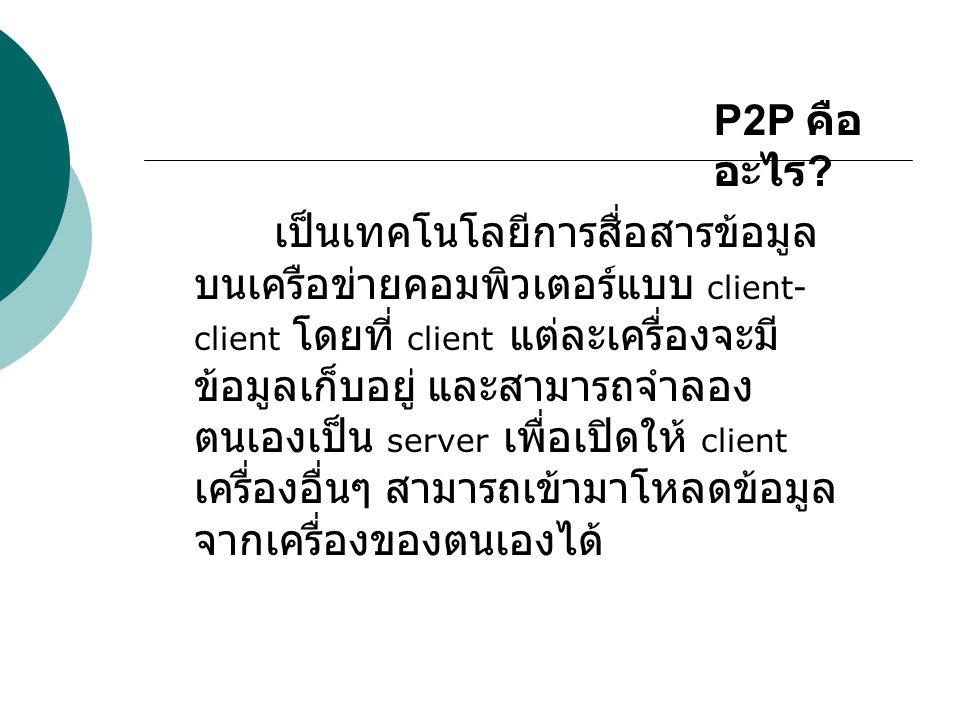 P2P คืออะไร