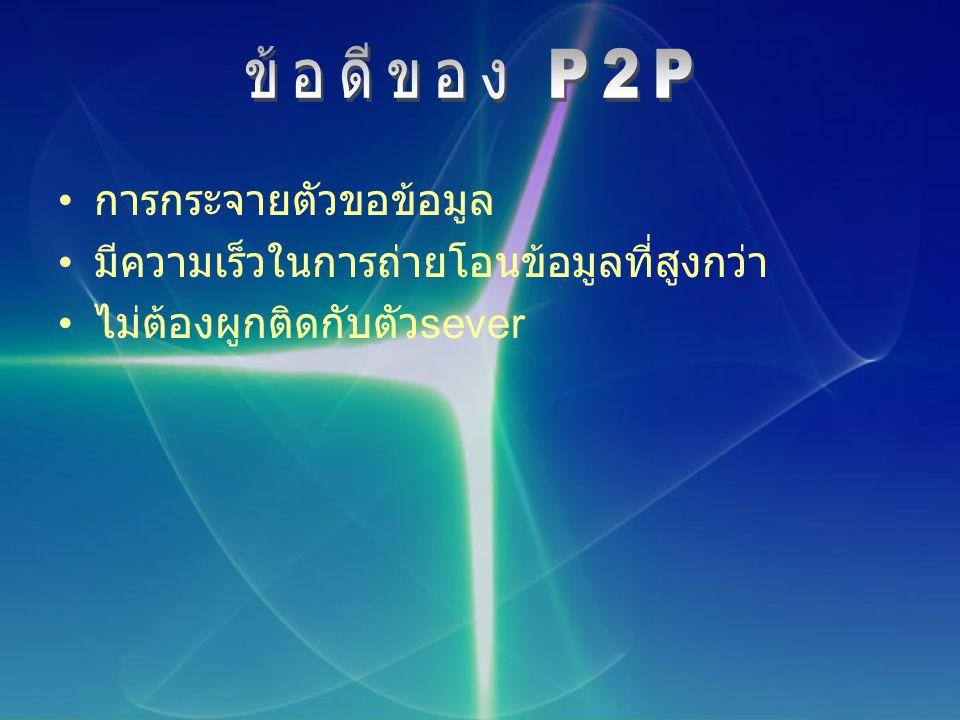 ข้อดีของ P2P การกระจายตัวขอข้อมูล