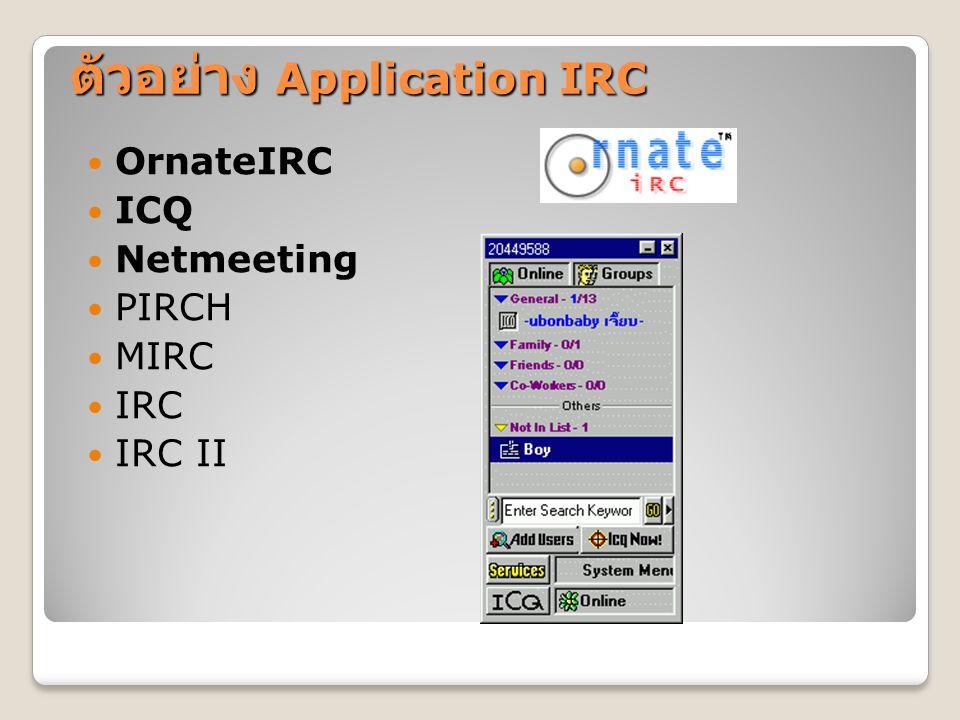ตัวอย่าง Application IRC