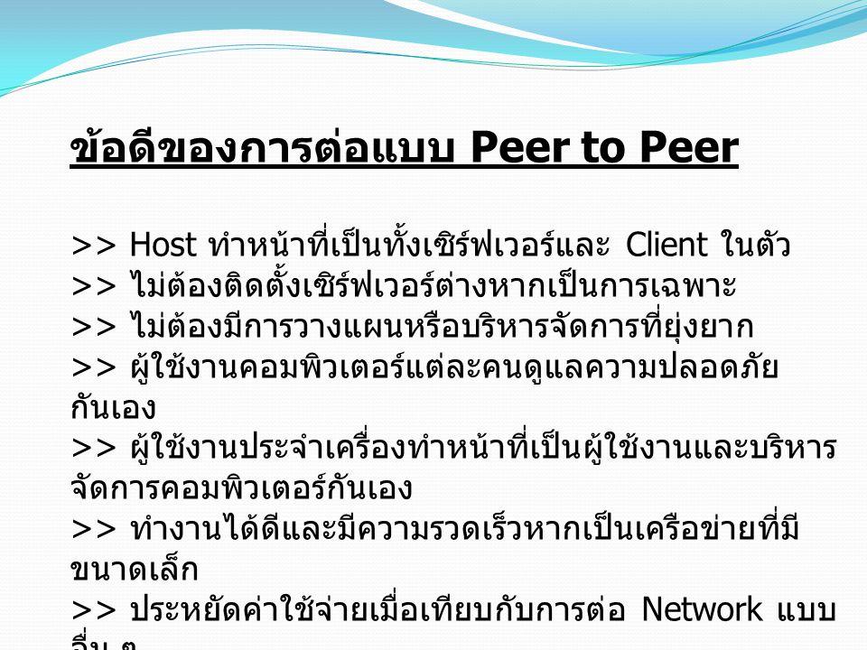 ข้อดีของการต่อแบบ Peer to Peer