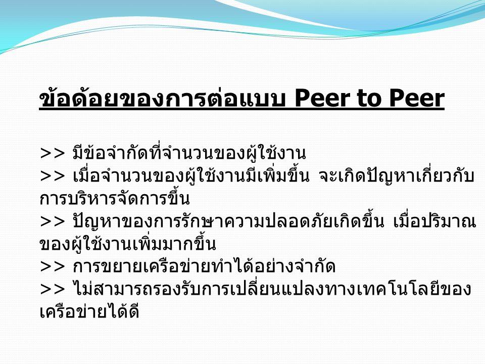 ข้อด้อยของการต่อแบบ Peer to Peer