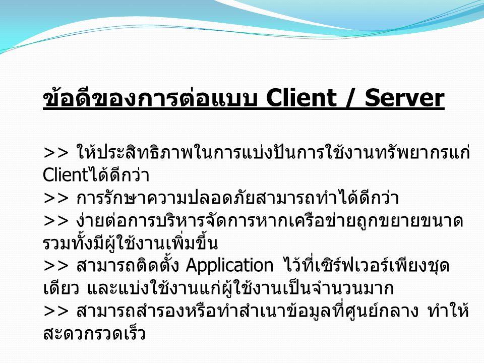 ข้อดีของการต่อแบบ Client / Server