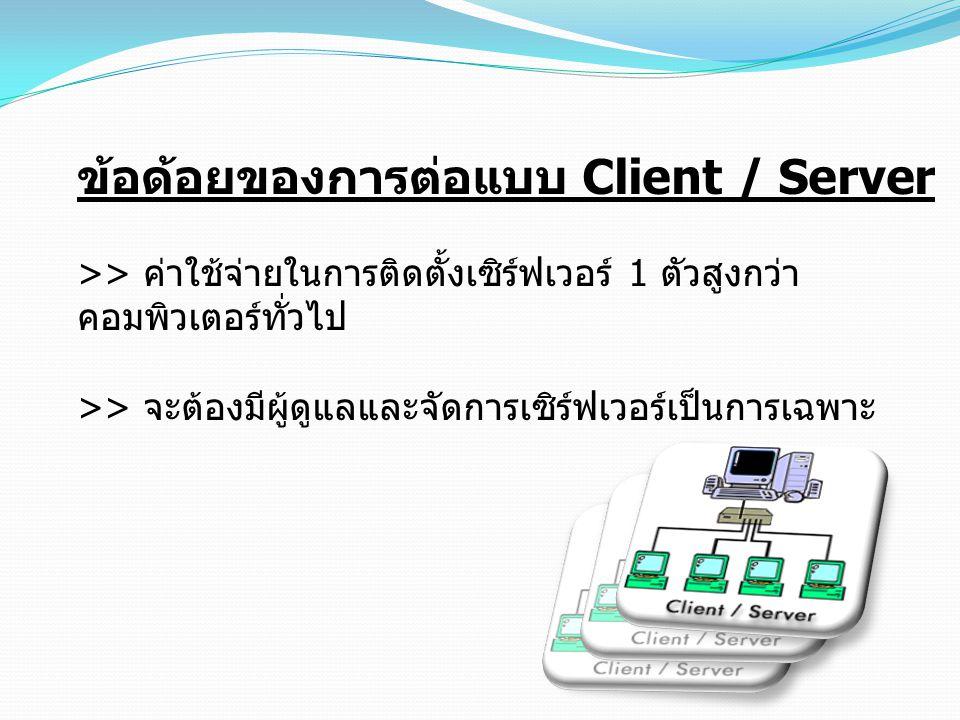 ข้อด้อยของการต่อแบบ Client / Server