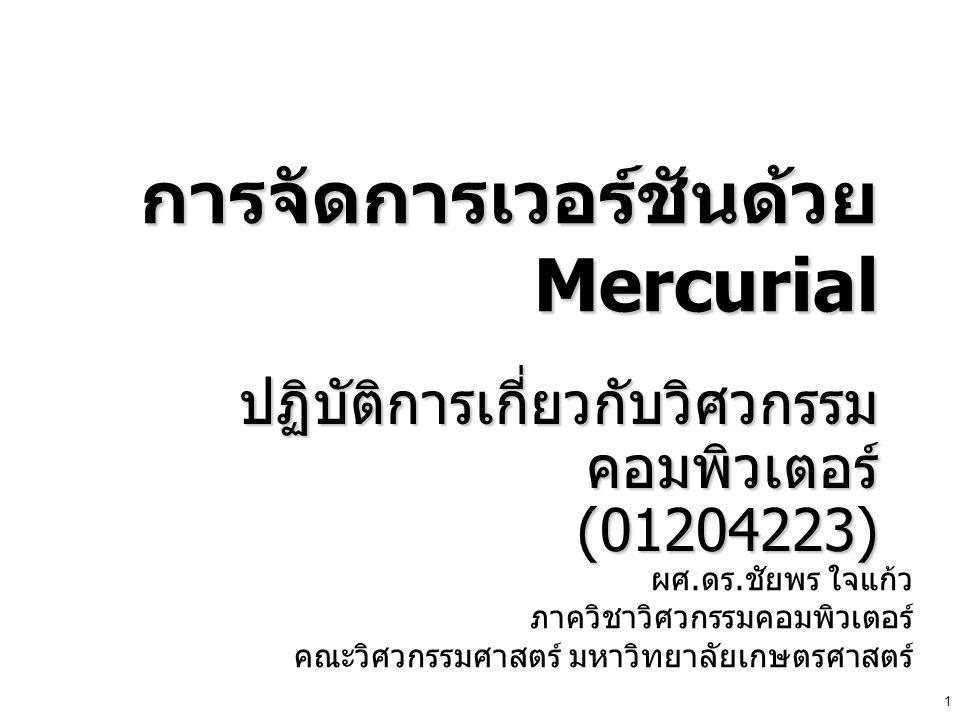 การจัดการเวอร์ชันด้วย Mercurial