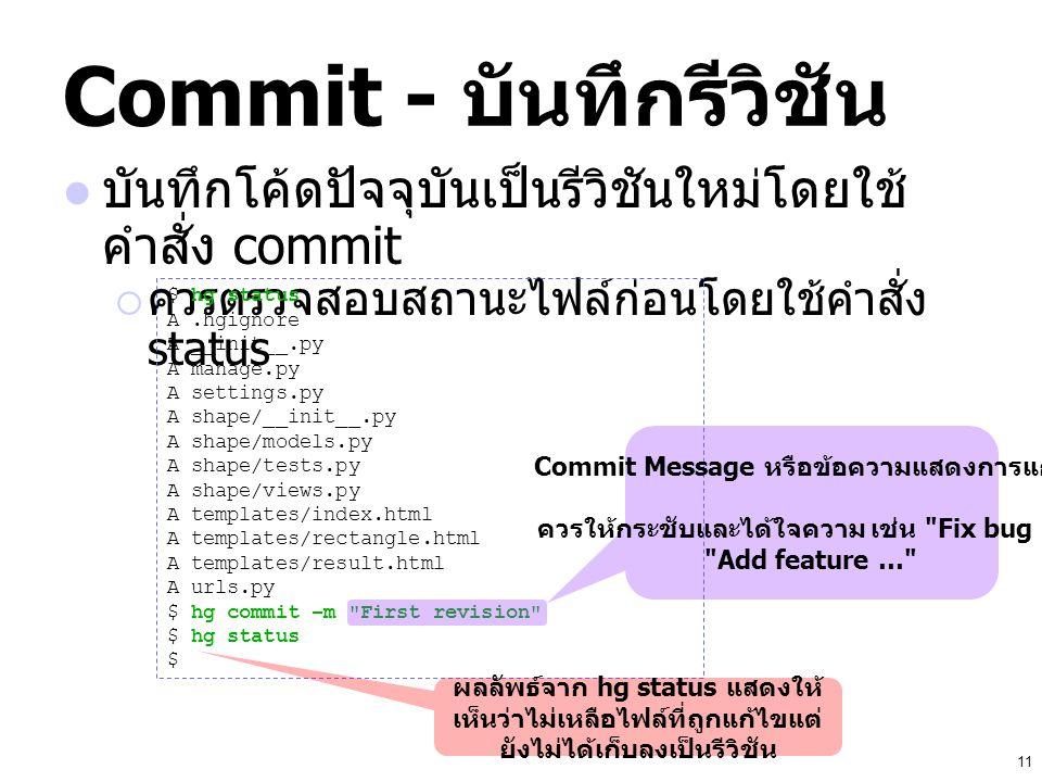 Commit - บันทึกรีวิชัน