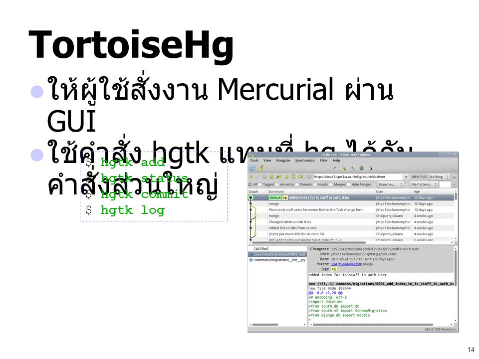 TortoiseHg ให้ผู้ใช้สั่งงาน Mercurial ผ่าน GUI