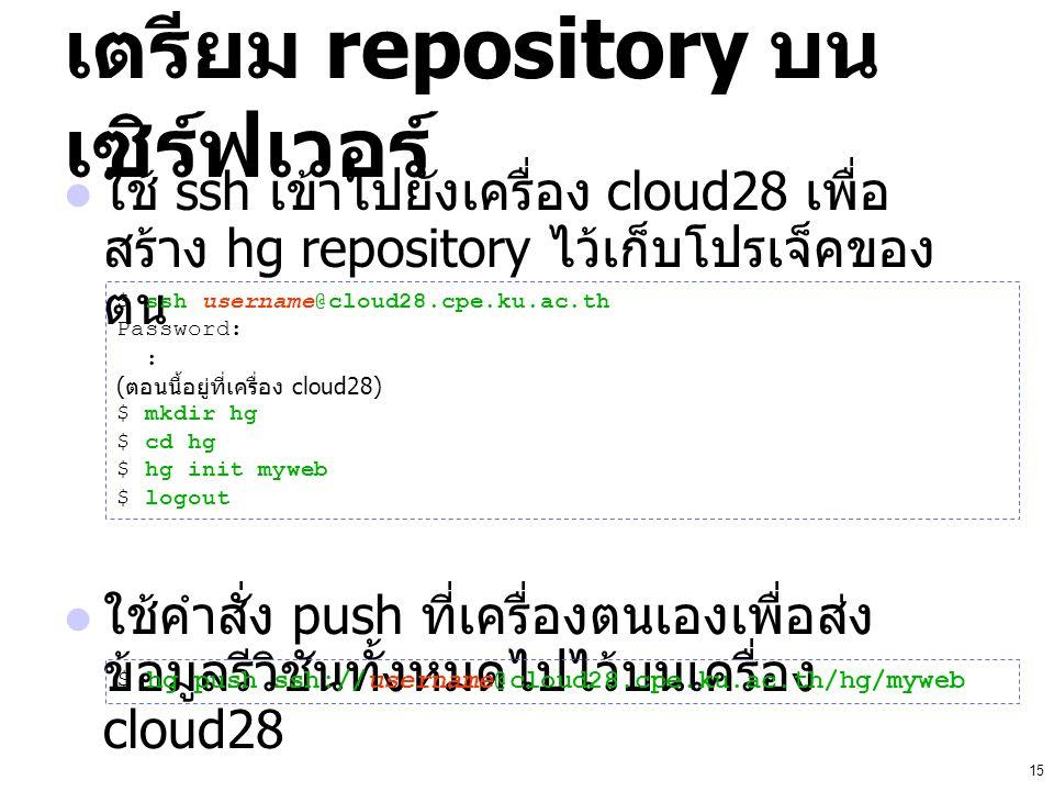 เตรียม repository บนเซิร์ฟเวอร์
