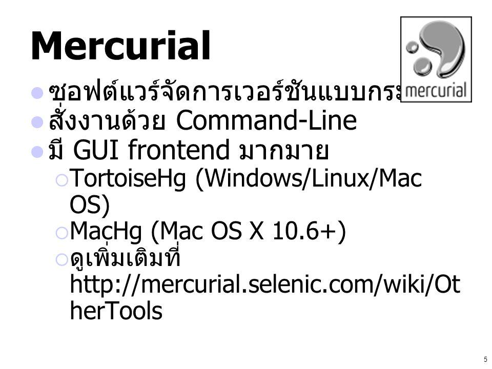 Mercurial ซอฟต์แวร์จัดการเวอร์ชันแบบกระจาย สั่งงานด้วย Command-Line