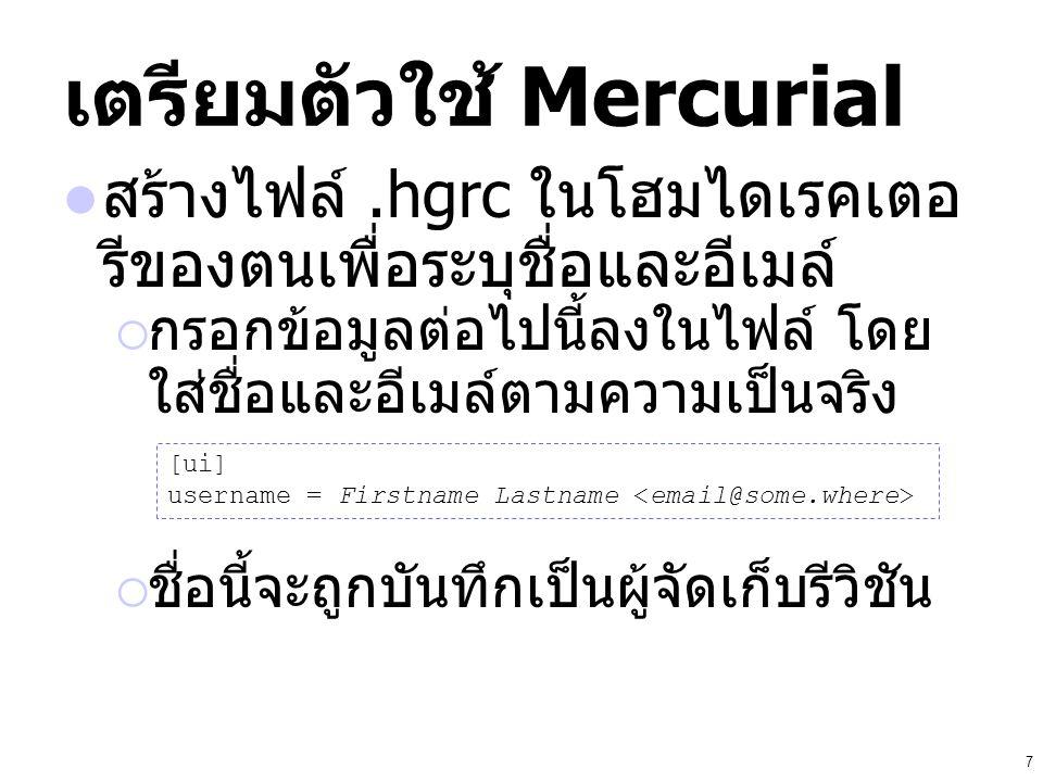 เตรียมตัวใช้ Mercurial