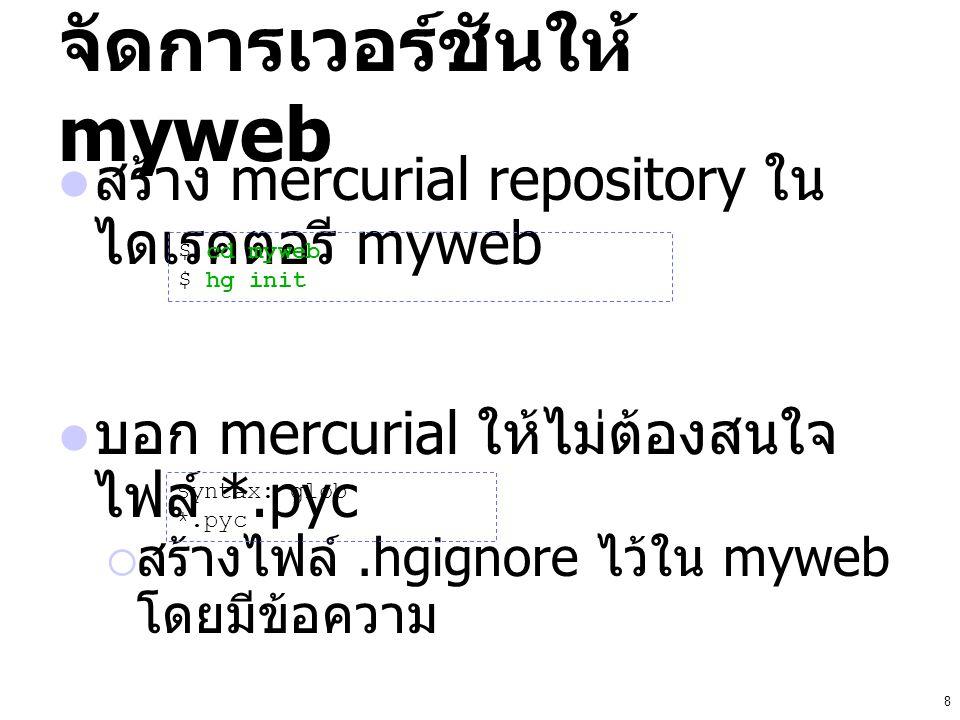จัดการเวอร์ชันให้ myweb