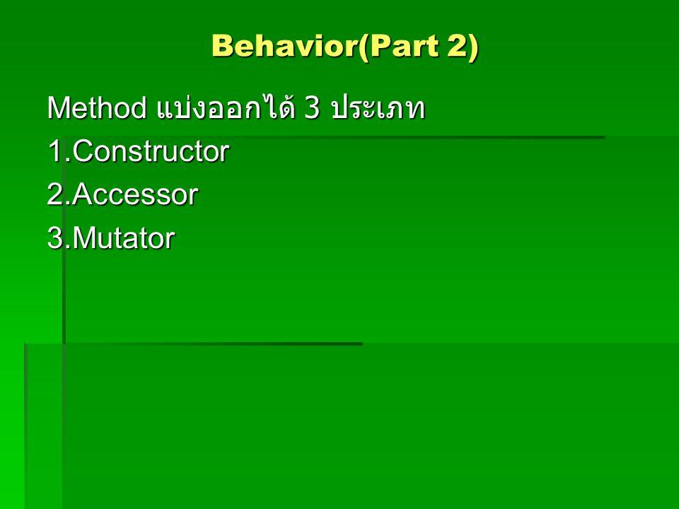 Behavior(Part 2) Method แบ่งออกได้ 3 ประเภท 1.Constructor 2.Accessor 3.Mutator
