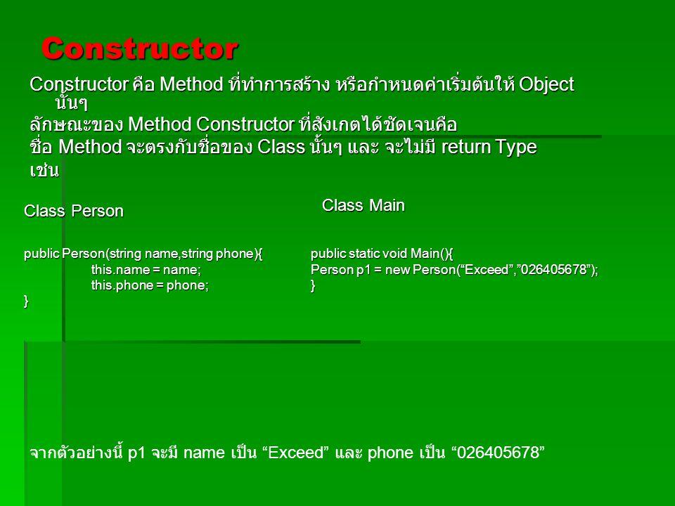 Constructor Constructor คือ Method ที่ทำการสร้าง หรือกำหนดค่าเริ่มต้นให้ Object นั้นๆ. ลักษณะของ Method Constructor ที่สังเกตได้ชัดเจนคือ.