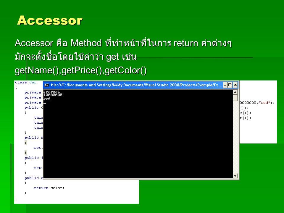 Accessor Accessor คือ Method ที่ทำหน้าที่ในการ return ค่าต่างๆ
