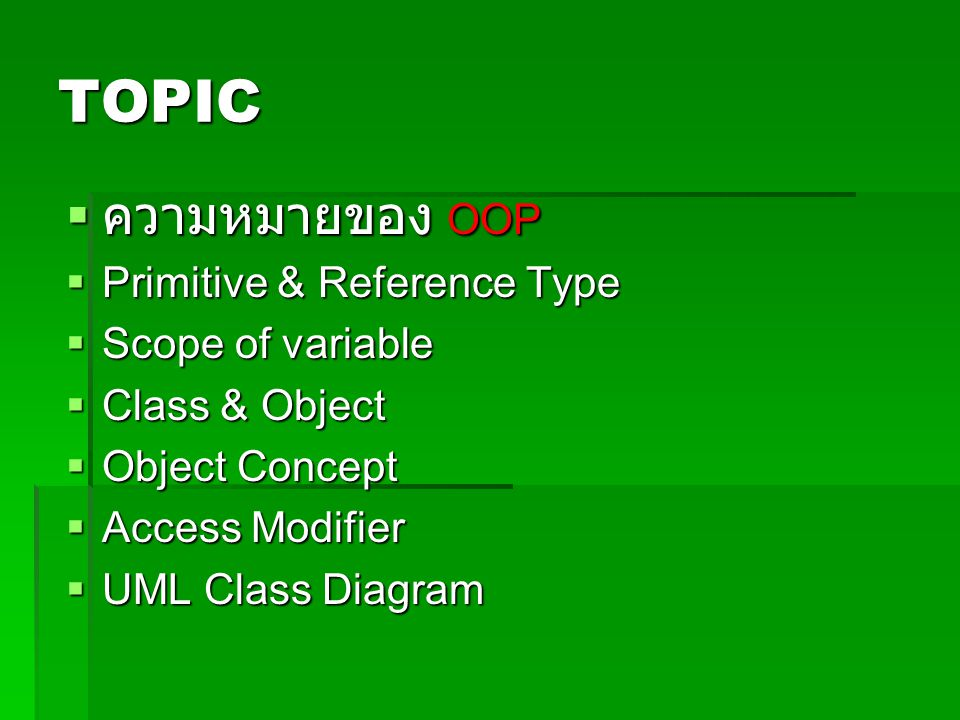 TOPIC ความหมายของ OOP Primitive & Reference Type Scope of variable
