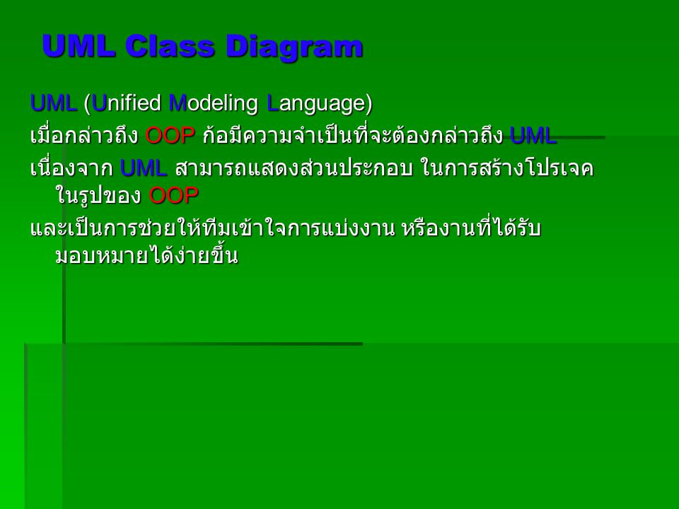 UML Class Diagram UML (Unified Modeling Language)