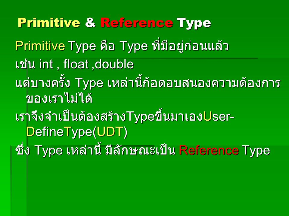 Primitive & Reference Type
