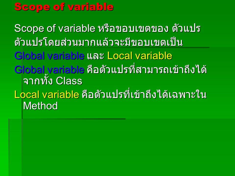 Scope of variable Scope of variable หรือขอบเขตของ ตัวแปร. ตัวแปรโดยส่วนมากแล้วจะมีขอบเขตเป็น. Global variable และ Local variable.