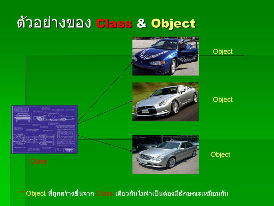 ตัวอย่างของ Class & Object