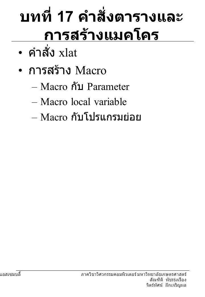 บทที่ 17 คำสั่งตารางและการสร้างแมคโคร