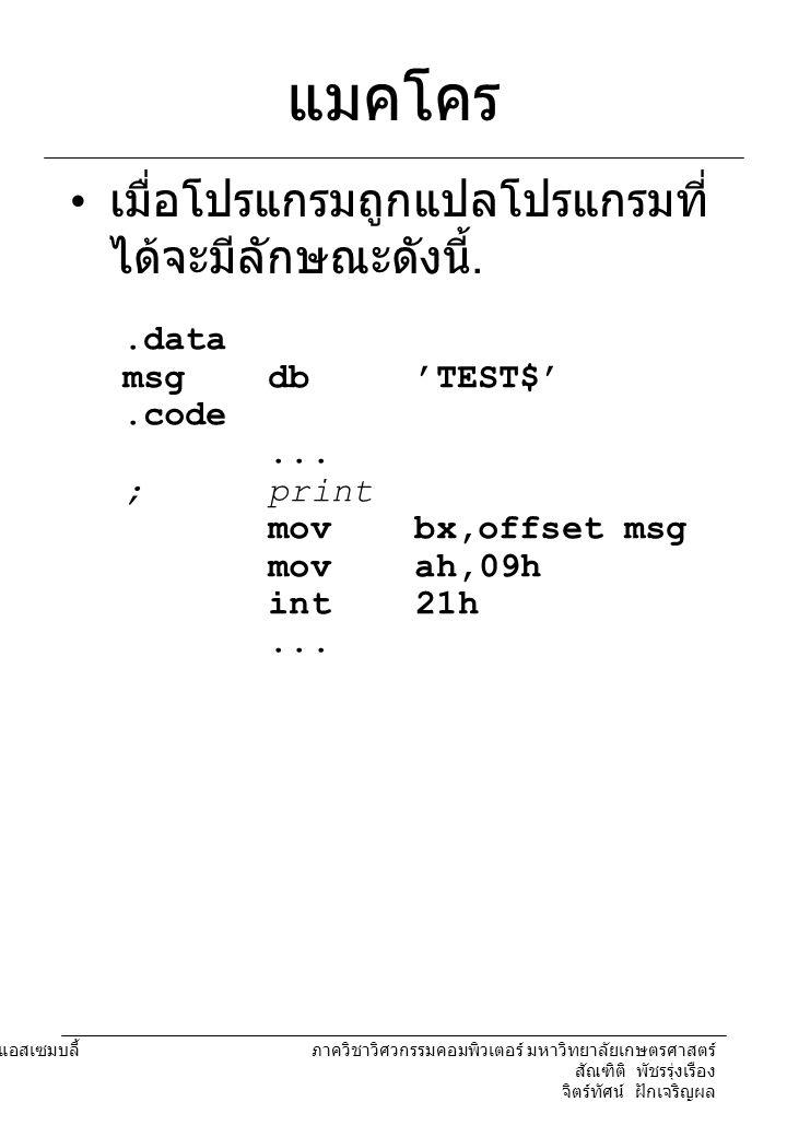แมคโคร เมื่อโปรแกรมถูกแปลโปรแกรมที่ได้จะมีลักษณะดังนี้. .data
