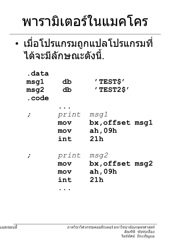 พารามิเตอร์ในแมคโคร เมื่อโปรแกรมถูกแปลโปรแกรมที่ได้จะมีลักษณะดังนี้.