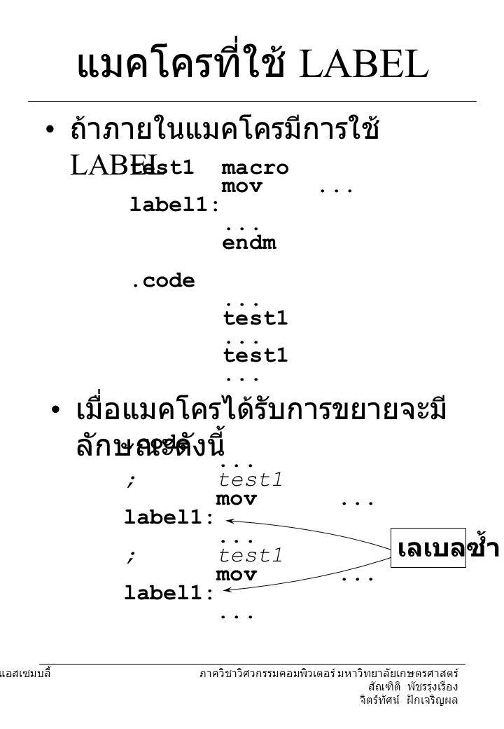 แมคโครที่ใช้ LABEL ถ้าภายในแมคโครมีการใช้ LABEL