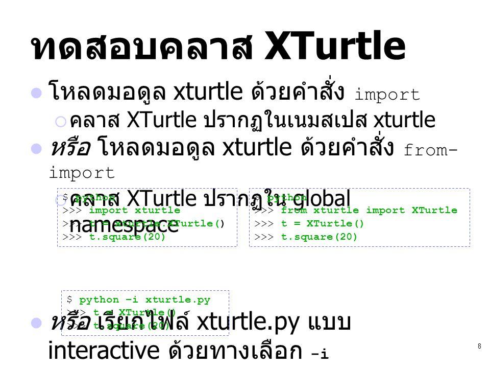 ทดสอบคลาส XTurtle โหลดมอดูล xturtle ด้วยคำสั่ง import