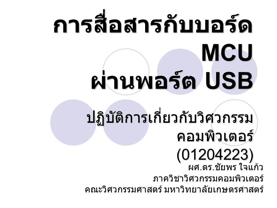 การสื่อสารกับบอร์ด MCU ผ่านพอร์ต USB