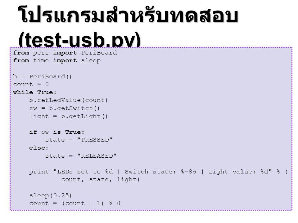 โปรแกรมสำหรับทดสอบ (test-usb.py)